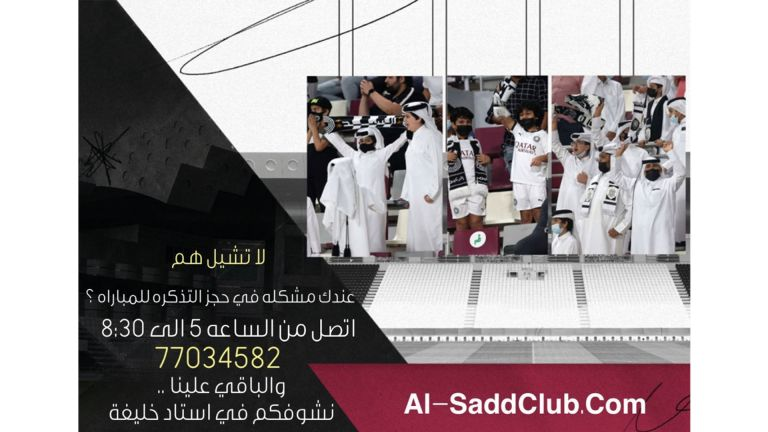 Photo of رسائل تحفيزية لجماهير السد والعربي