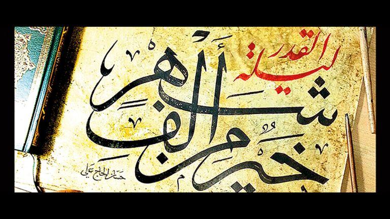 Photo of «رحلة إلى الخط العربي» بالمكتبة الوطنية