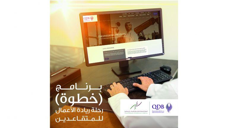 Photo of بدء التسجيل في برنامج «خطوة» .. اليوم