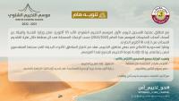 Photo of البلدية والبيئة تعلن أسماء أصحاب المخيمات لهذا العام