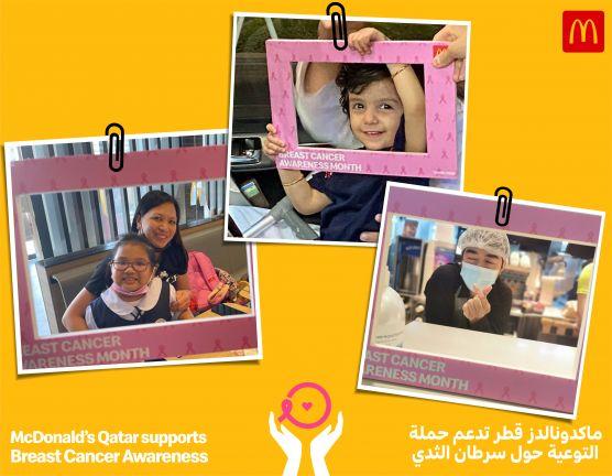 Photo of ماكدونالدز قطر تدعم جهود التوعية حول سرطان الثدي