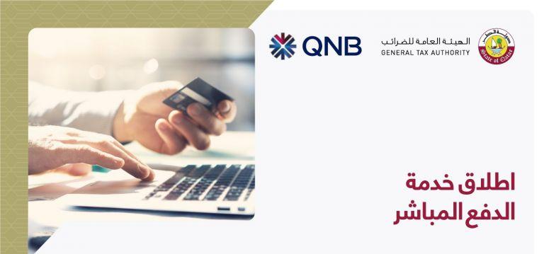 Photo of الهيئة العامة للضرائب تطلق خدمة الدفع المباشر بالتعاون مع بنك قطر الوطني